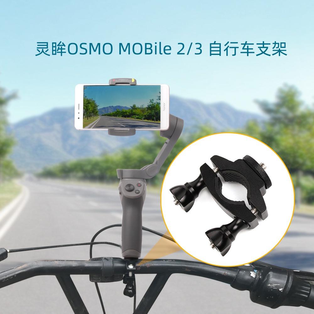大疆DJI POCKET 2/insta360 ONE X2/飛米PALM 2/OM4/靈眸3腳踏車支架 單車夾