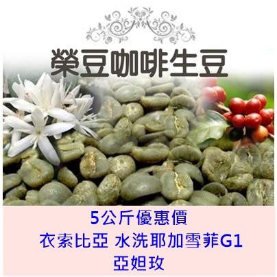 [5公斤優惠價2000元] 亞妲玫 水洗耶加雪菲 G1  衣索比亞精品咖啡生豆 【榮豆咖啡生豆】