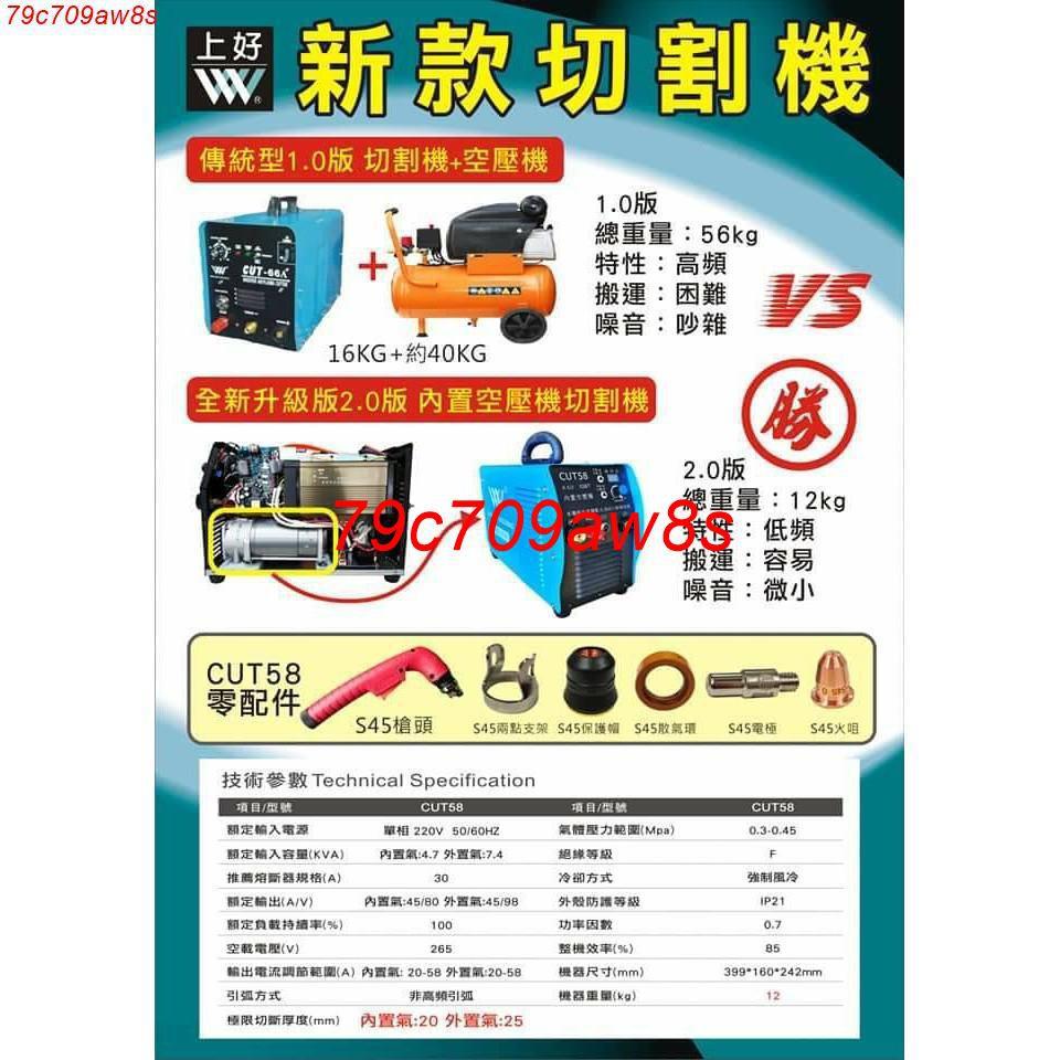 現貨 💗💙CTU-58臺灣製造上好牌內建空壓機電離子切割機 內建空壓機 低頻 離子切割機 電龜 電焊機/c80130