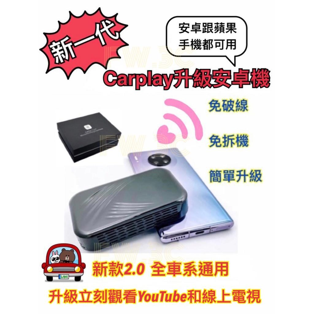 【台灣熱銷 現貨】carplay CP600通用版 繁體中文 安卓盒 即插即用 車用電視 手機鏡像 安卓機 ai box