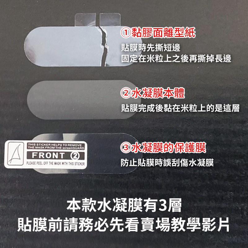 布魯布魯🚄 小米6手環專用保護貼 小米5高清水凝膜 小米4水凝膜 小米3保護貼 防刮防潑水