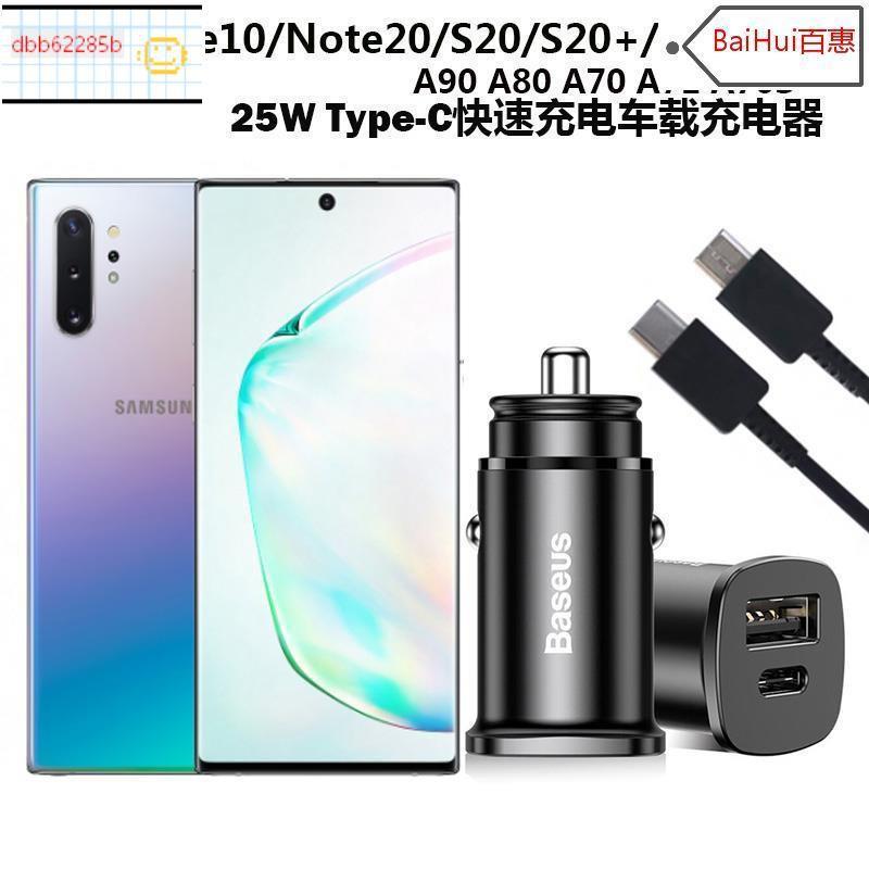 特價熱賣 usb Samsung 快速充倍思適用于三星note20ultra手機車載Note10+超快速25W
