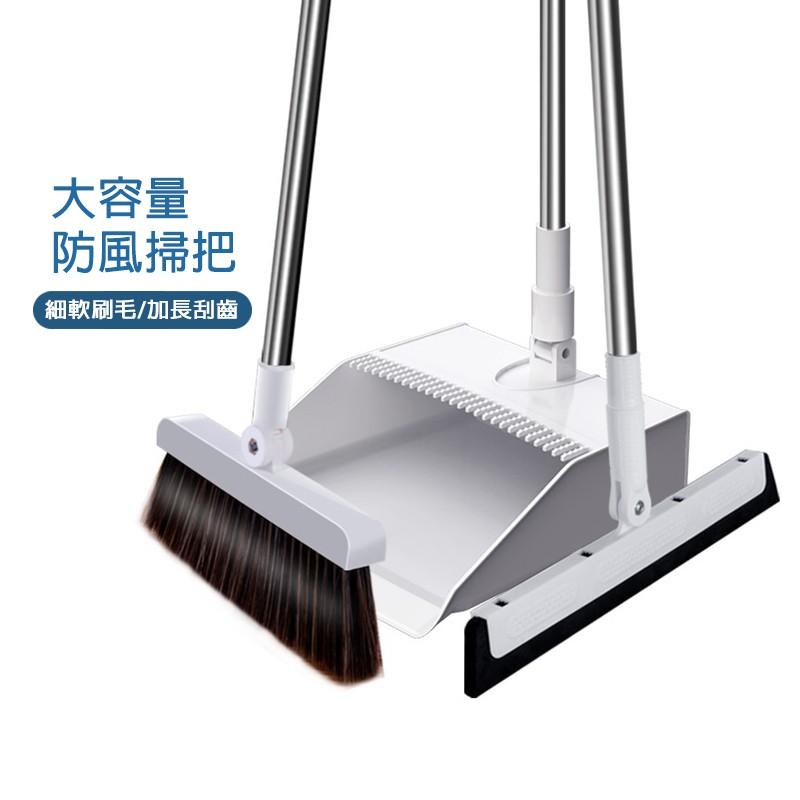【AOTTO】站立式防風刮齒掃把三合一組 大容量 (掃把 畚箕 刮水器 乾濕兩用)