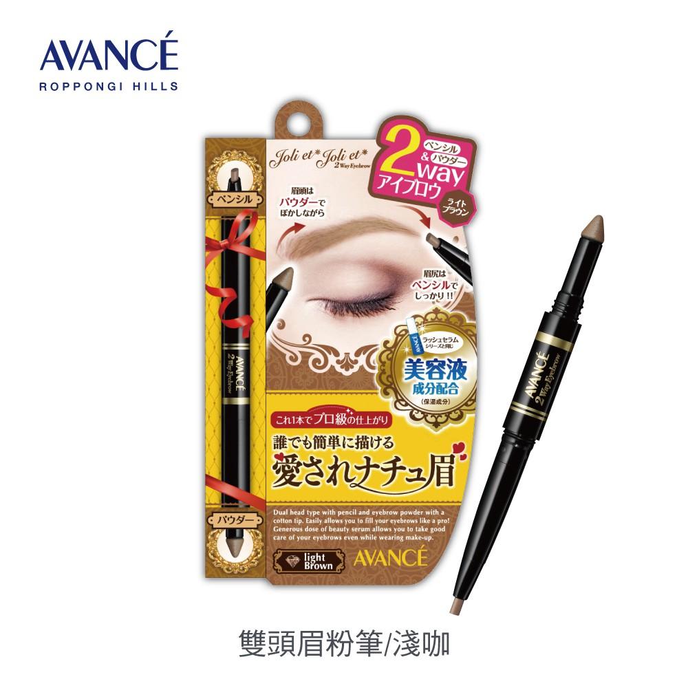 AVANCE 雙頭眉粉筆-淺咖