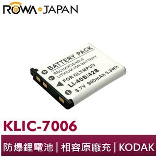 【ROWA 樂華】FOR KODAK KLIC-7006 相機 鋰電池 EasyShare M575 M580