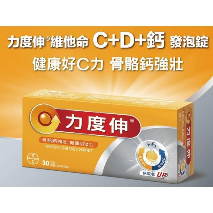 免運 COSTCO線上代購~~Redoxon 力度伸 維他命 C+D+鈣 發泡錠 30錠~最少要購買 2組,好市多才出貨
