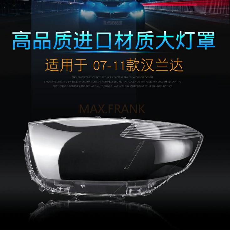 適用於07-11款豐田漢蘭達大燈燈罩  前照燈面罩 透明燈罩Toyota Highlande 大燈罩燈殼