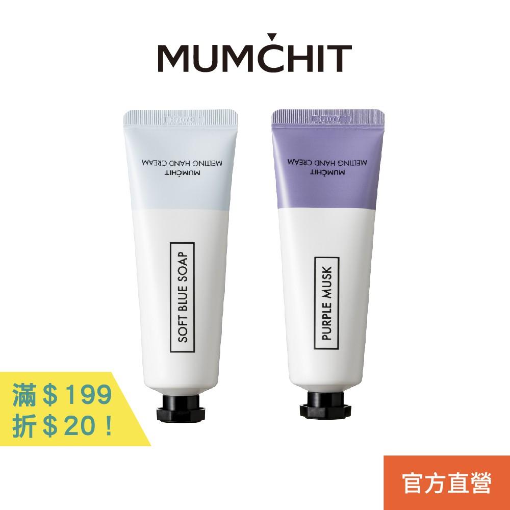 MUMCHIT 默契 香氛 護手霜202柔軟肥皂香(固定香味)+護手霜(任選香味) 兩入組 組合價