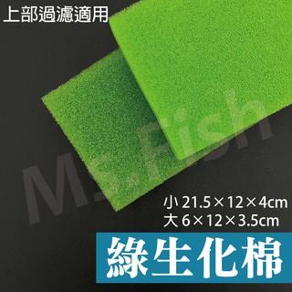 現貨《魚小姐》綠生化棉 尺寸符合1.5/2尺上部伸縮槽滴流盒 方形生化棉 培菌 過濾 便當盒 上部過濾 桃園市