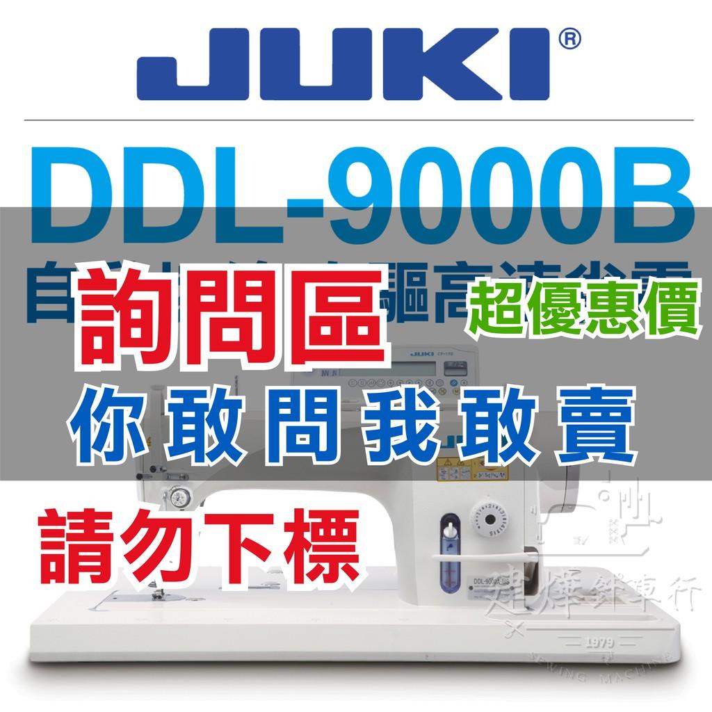 詢問區-台灣出貨- JUKI DDL-9000B 自動切線 平車 直驅高速 工業用 縫紉機 ■ 建燁針車行 縫紉 ■