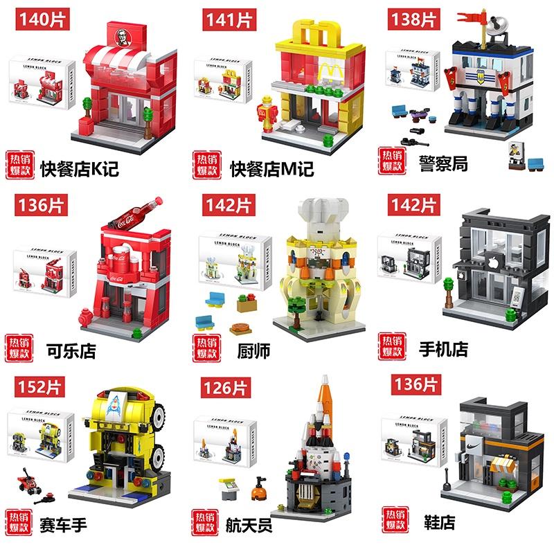 新品現貨 新品促銷 兒童玩具 玩具 積木 樂高 樂高積木小街景城市系列男孩子拼裝兒童禮物玩具女孩益智警察局
