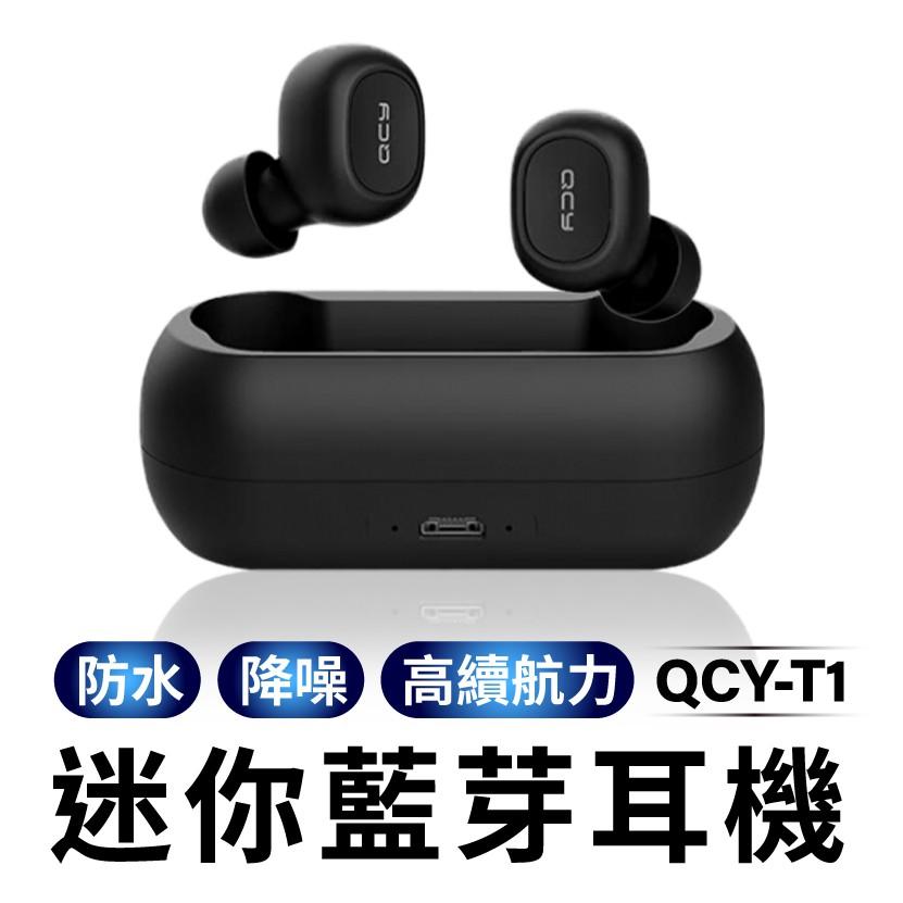 【QCY】T1 T1C 5.0 藍芽耳機 耳機 運動耳機 真無線 TWS 迷你藍芽耳機