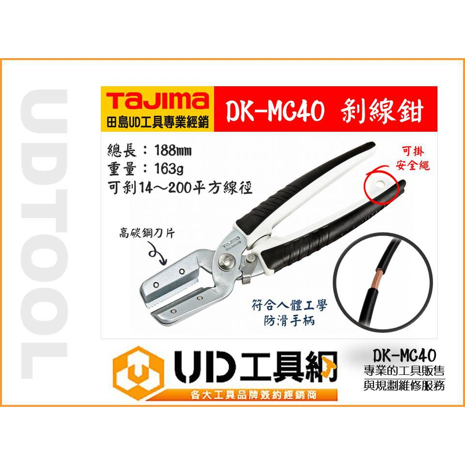 @UD工具網@日本 田島 TAJIMA DK-MC40 電纜 電線 快速 剝線鉗 剝皮剪 剝線剪刀 專業高品質 台灣製造