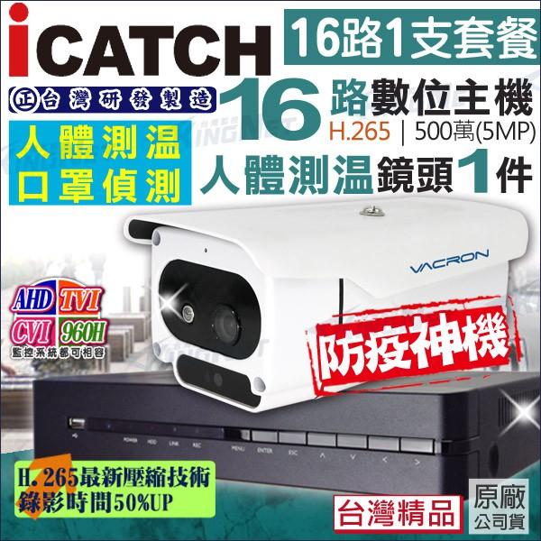 無名監控科技 - 【需詢價】監視器 16路1支 攝影機 防疫專案 測溫 防疫 溫度 熱像儀 720P 口罩偵測 體溫偵測