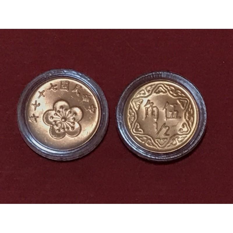 絕版 五角 民國 70年 77年 5角 七十年 七十七年 伍角 硬幣 梅花 5角 錢幣 附小圓盒
