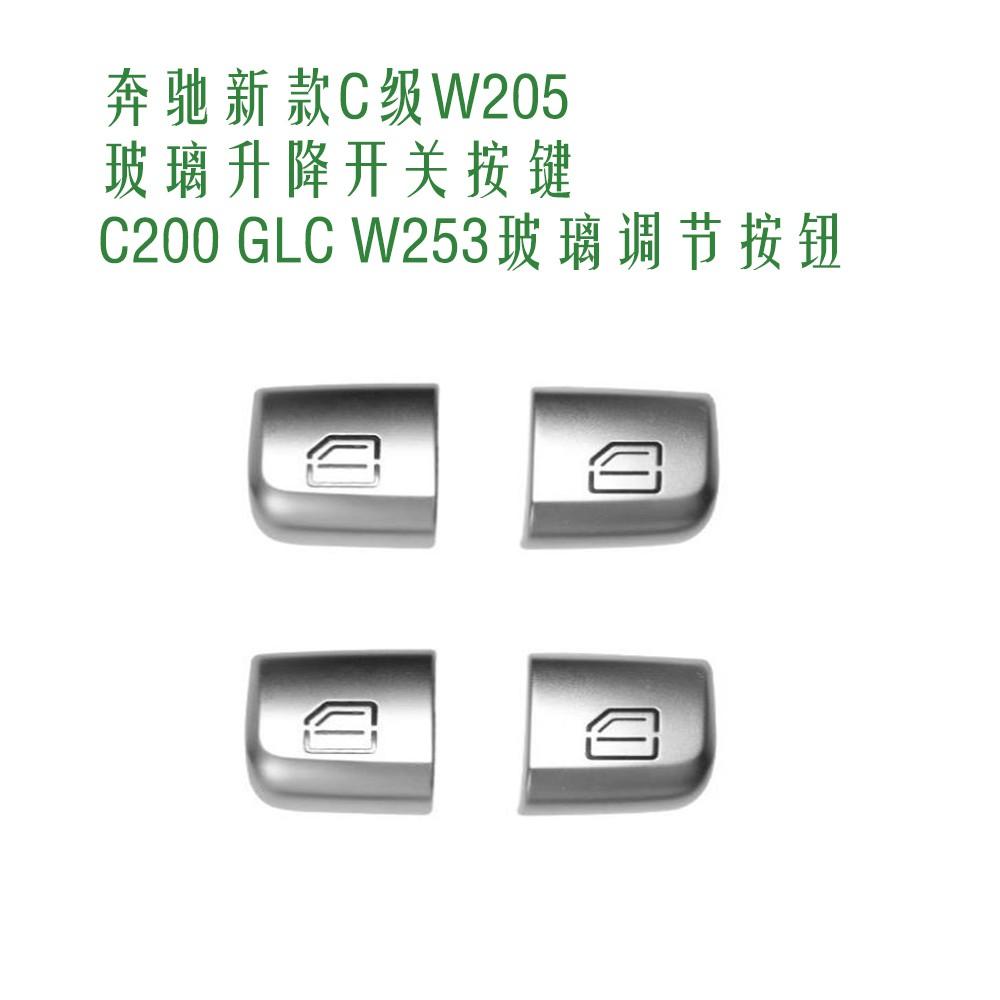 賓士新款C級W205玻璃升降開關按鍵 C200 GLC W253玻璃調節按鈕