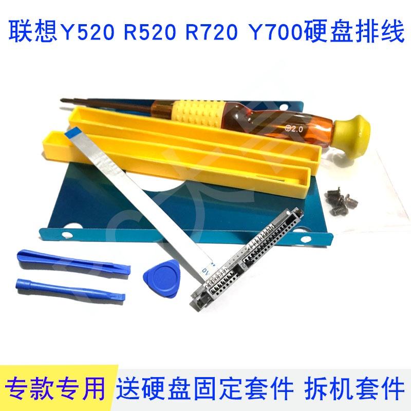適用聯想Y520 R520 R720 Y700筆記本硬碟介面排線內寘硬碟線内接硬盤免運代購