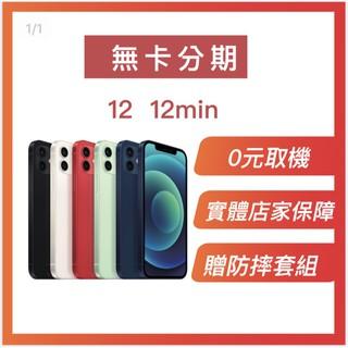 【 APPLE IPHONE 手機】12/ 12mini  64G 128G 256G  5.4/ 6.1  新機/ 二手機 臺中市