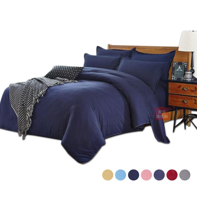 磨毛床罩組【純色系】單人雙人加大 床單被套床罩組 枕套 床罩 無印風床單 床包被套組 附發票【賣貴請告知】