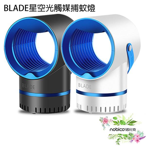 BLADE星空光觸媒捕蚊燈 台灣公司貨 滅蚊燈 捕蚊燈 捕蚊器 現貨 當天出貨 諾比克