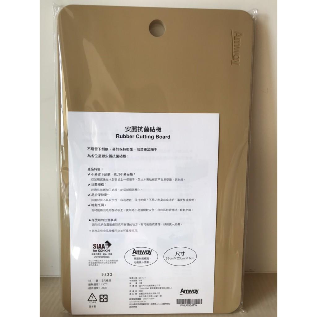 全新日本製安麗Amway抗菌砧板