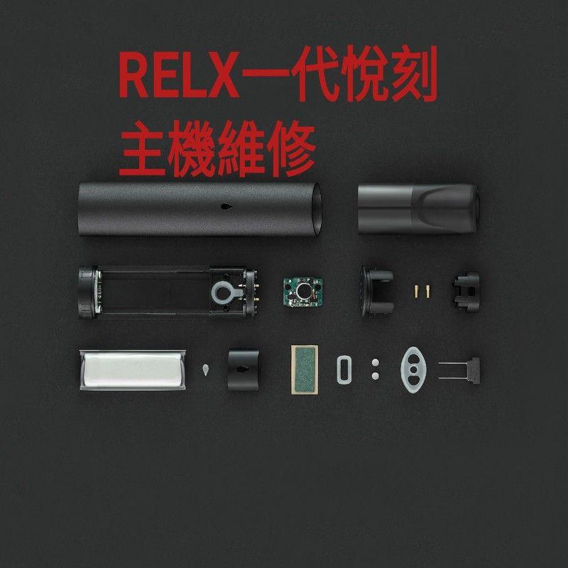 悅刻RELX  一代主機快速維修 通用款皆可SP2 蝸牛