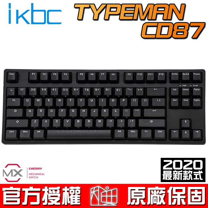 ikbc  CD87 德國CHERRY MX軸承 紅軸/茶軸/青軸/黑軸/靜音紅軸 PBT 機械式鍵盤 2020版