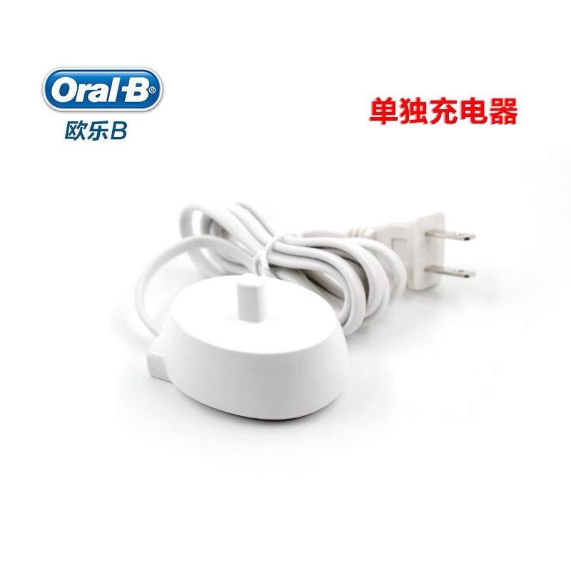 旺旺Braun/博朗歐樂B oral b 電動牙刷充電器線3709充電底座 3757線旺旺