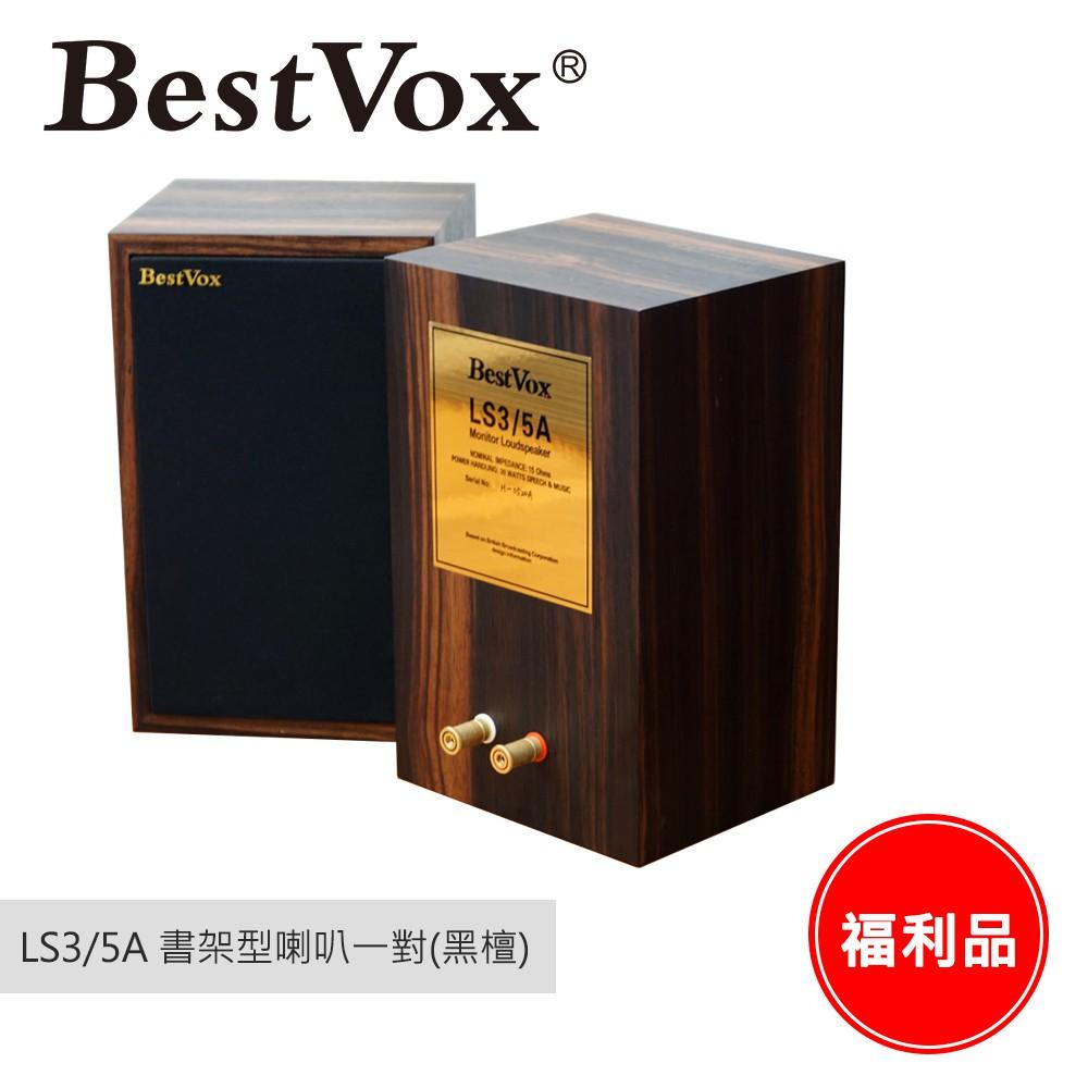 【公司貨福利品-歡迎預約試聽】BestVox本色 LS3/5A 書架型喇叭一對(黑檀15Ω)