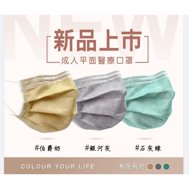 新增伯爵奶 石灰綠 銀河灰 紫 黃 粉 綠多款顏色 多組優惠  MD雙鋼印 永猷 YN-501成人醫療口罩 台灣製