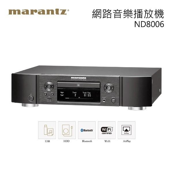 MARANTZ 馬蘭士 ND-8006 藍芽網路音樂 CD播放機 ND8006 (私訊再折)