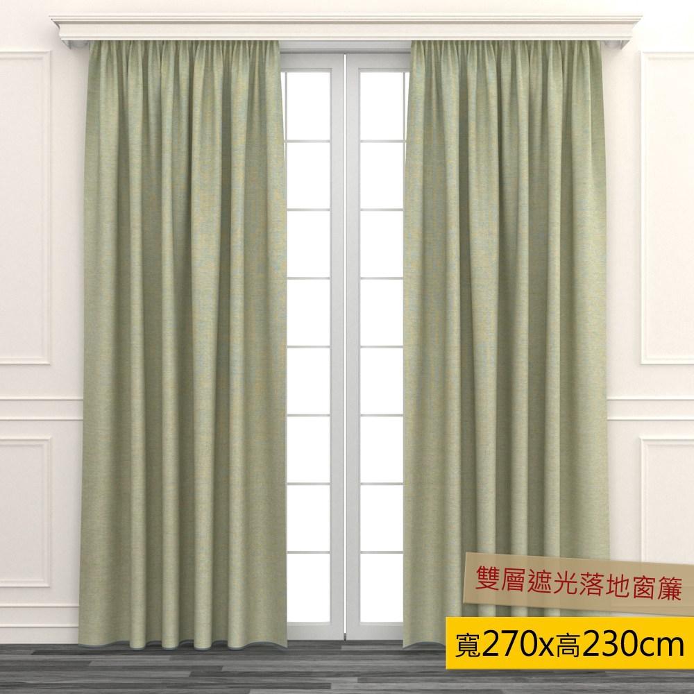 HOLA 素色織紋雙層遮光落地窗簾 270x230cm 淺綠色