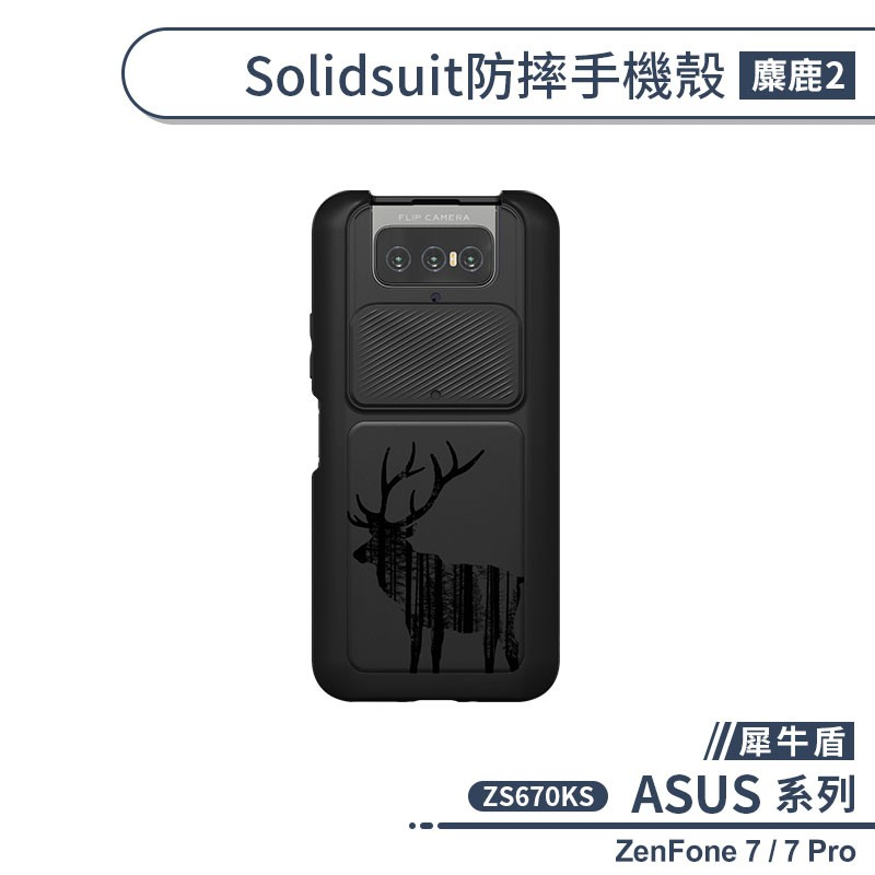 【犀牛盾】ZenFone7/7 Pro ZS670KS Solidsuit防摔殼(麋鹿) 手機殼 保護殼 保護套