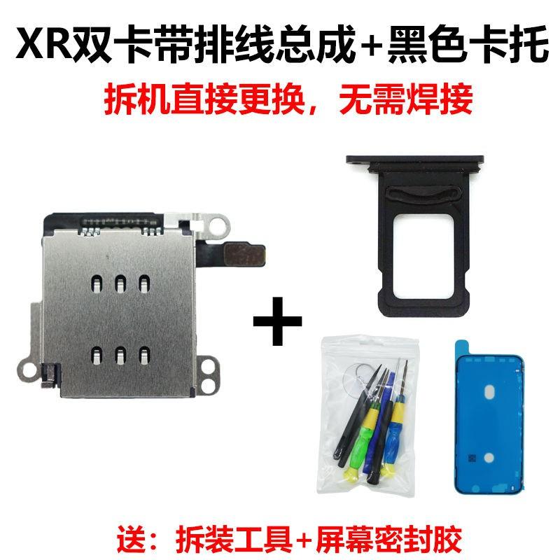 ❍▦ SIM卡座雙卡內置卡槽適用于蘋果iPhone XR國外美版單卡改雙卡雙待