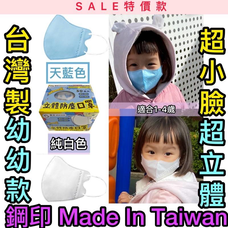 現貨台灣製🇹🇼1-4歲3D幼幼細繩立體口罩50入素色。小臉親膚包覆不悶 興安 XXS MASK