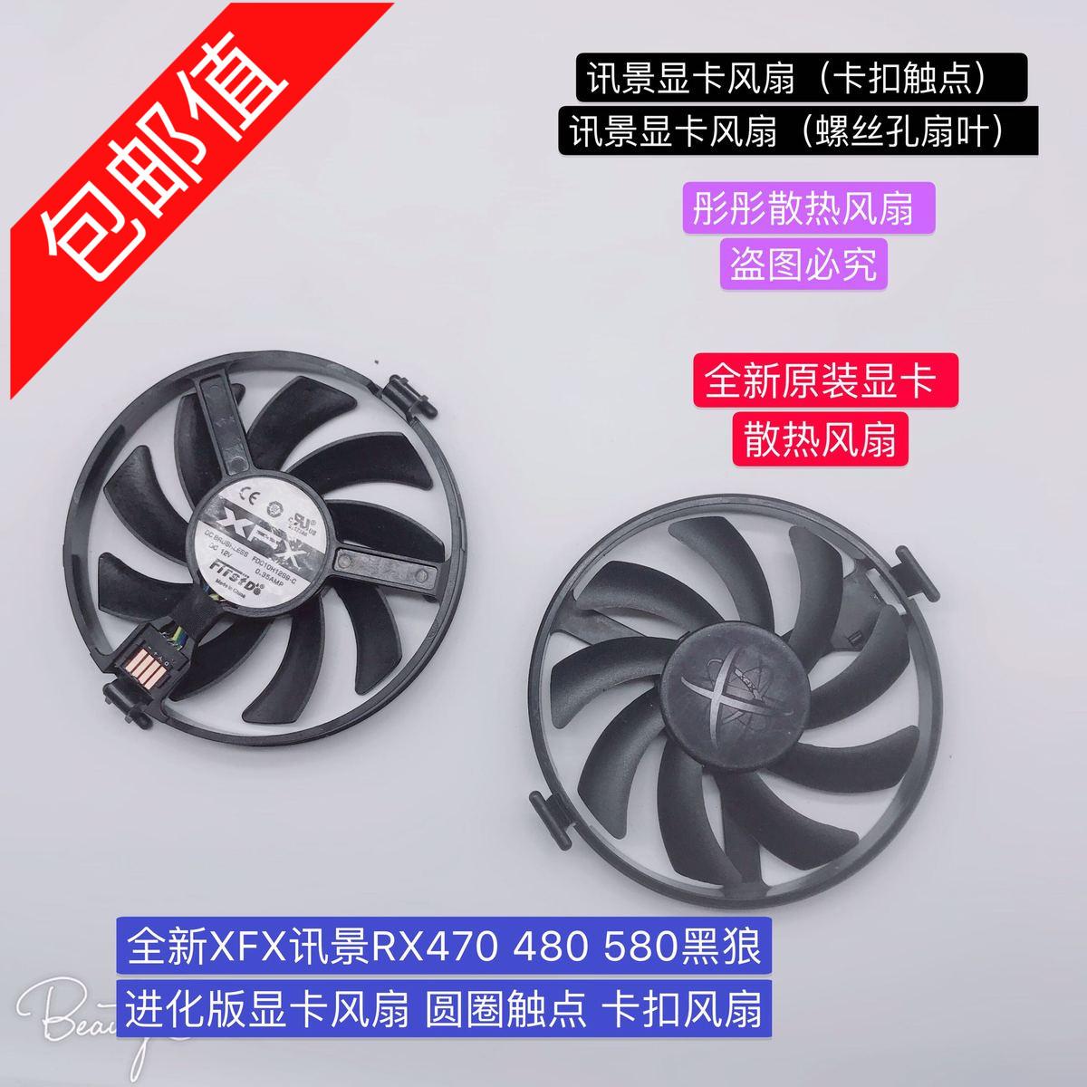 XFX訊景顯卡風扇RX470 RX480 RX 570 RX580黑狼進化版顯卡風扇