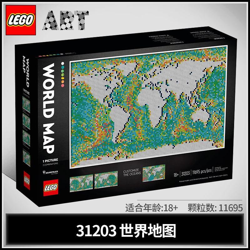【正品保證】樂高LEGO積木6月新品31203世界地圖成人拼裝玩具禮物