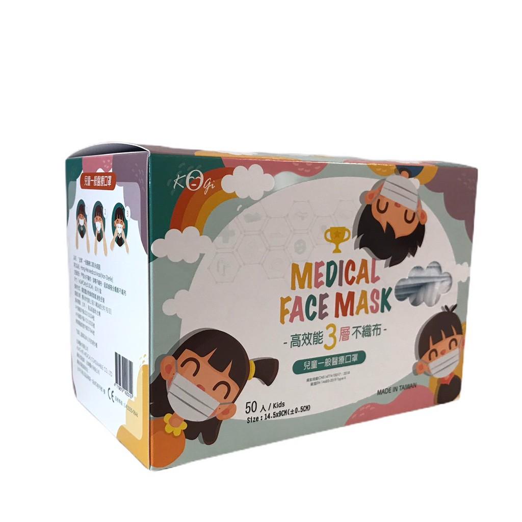 國家隊 兒童一般醫療平面口罩 50片/盒裝 台灣現貨 小朋友口罩 (正式授權經銷商)MIT鋼印 現貨供應中