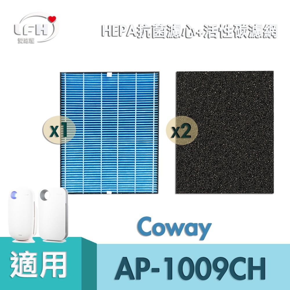 HEPA抗菌濾心+2片活性碳濾網 適用Coway格威AP-1009CH AP-1010 AP-1008 AP-1220B