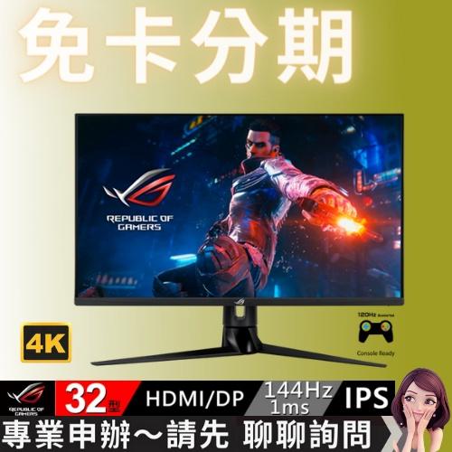 ASUS 華碩 ROG Swift PG32UQ 32吋 4K 電競液晶螢幕【預購10月底到】