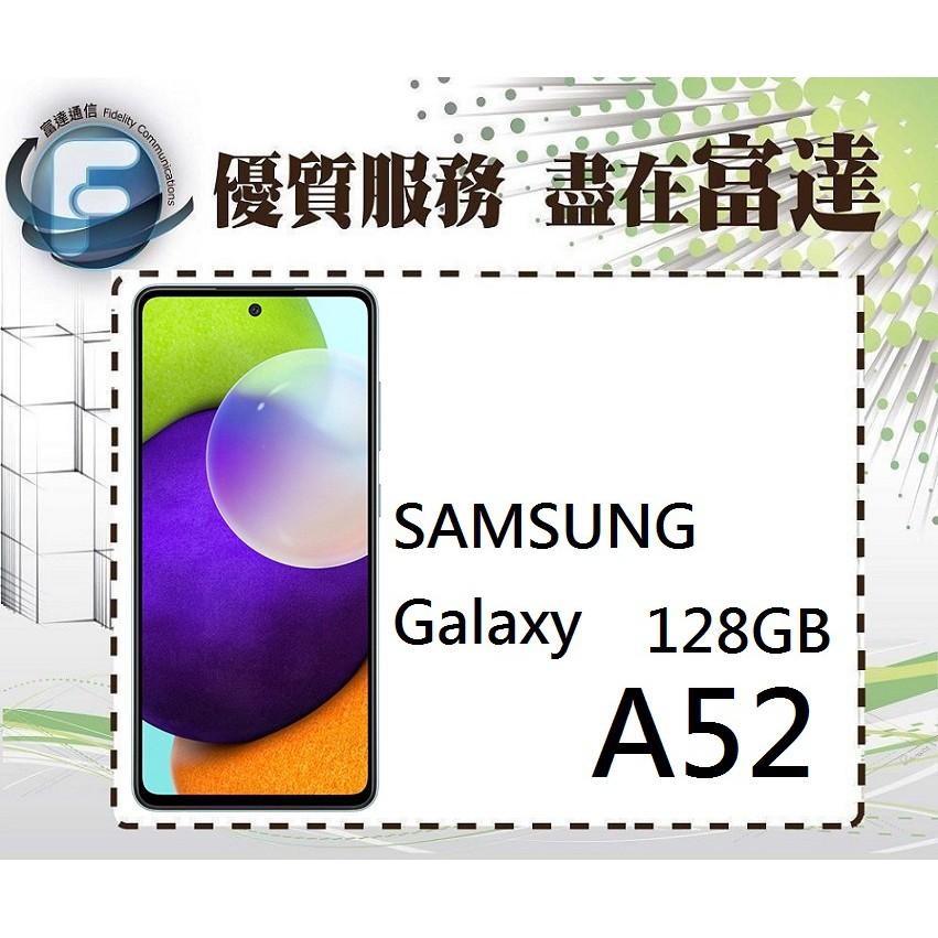台南『富達通信』三星 SAMSUNG Galaxy A52 5G (6G/128G)/6.5吋【門市自取價】