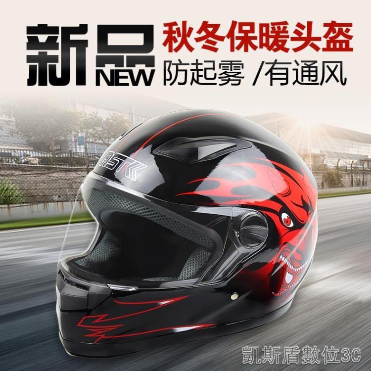 安全帽保暖摩托車頭盔男士冬季保暖全盔防霧帶圍脖頭盔女全覆式電動車安全帽 交換禮物
