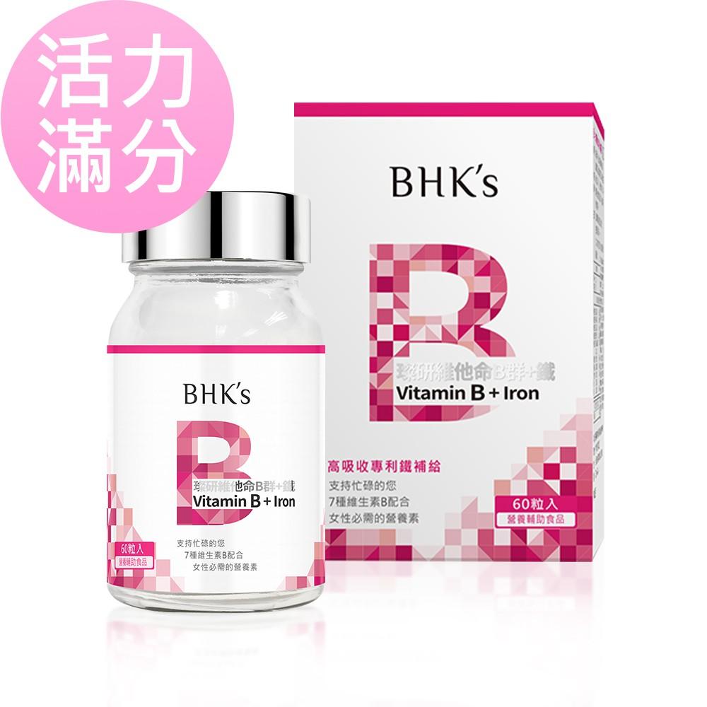 BHK's 璨研維他命B群+鐵錠 (60粒/瓶)