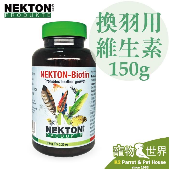 諾克盾NEKTON-Biotin 支持換羽 150公克 德國原裝 改善拔毛 換羽 羽毛活性《寵物鳥世界》NE013