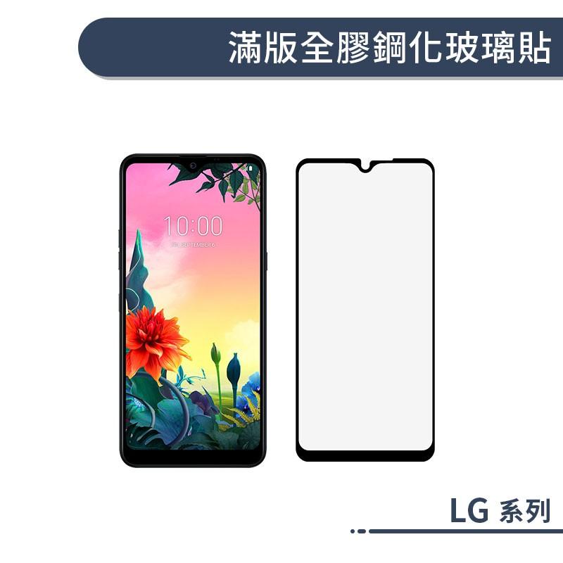 LG 全膠滿版鋼化玻璃貼 適用V60 G7+ G8X ThinQ 保護貼 鋼化膜 保護膜