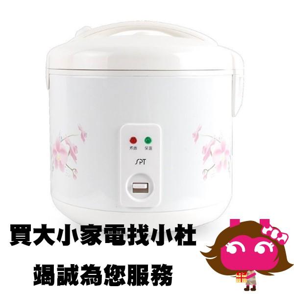 附發票 ◎電器網拍批發◎ SPT 尚朋堂 10人份電子鍋 SC-5180