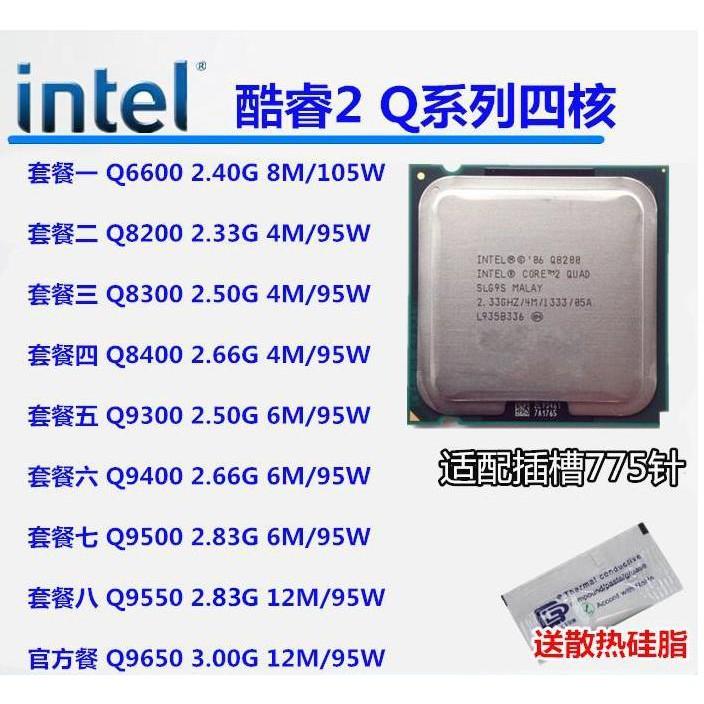 【爆款】Intel酷睿2四核Q6600 Q8200 Q8300 Q8400 Q9300 Q9400 Q9650 CPU