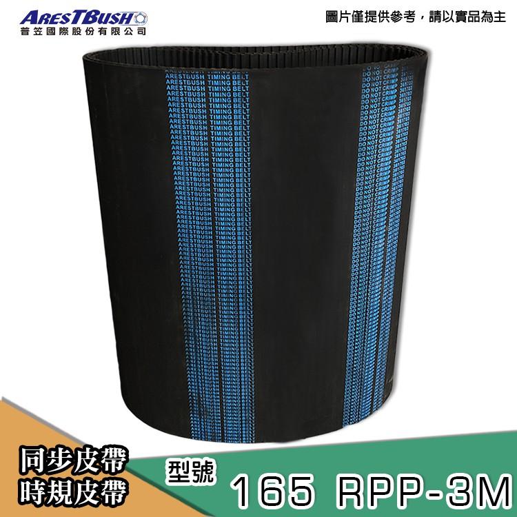 同步皮帶 Timing Belt165 -RPP 3M