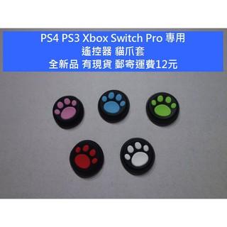 A款: 適用於 PS5 PS4 PS3 XBOX Switch Pro 貓爪套 蘑菇頭 貓爪帽 搖桿套 香菇頭 臺南市
