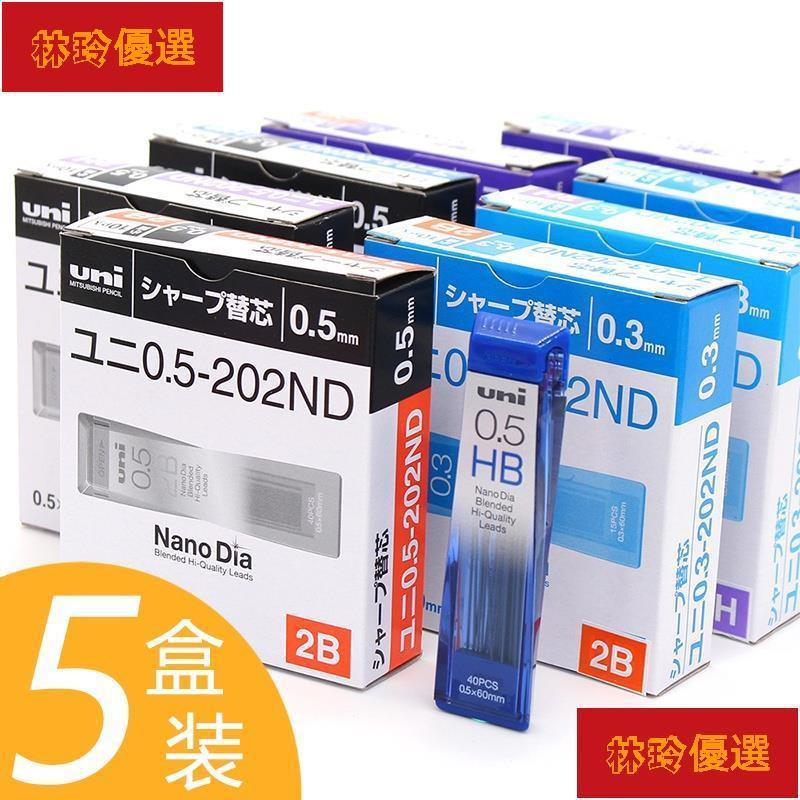 滿299免運 UNI三菱鉛芯0.3/0.5/0.7/0.9 202ND納米特硬自動鉛筆芯不易斷asdfg